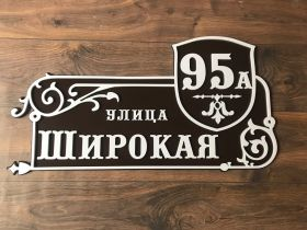 Адресная табличка, артикул - Т-095К