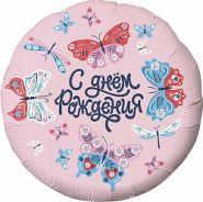 Шар (18''/46 см) Круг, С Днем Рождения! (бабочки), Розовый, 1 шт.