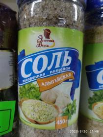 """Соль """"Адыгейская"""""""