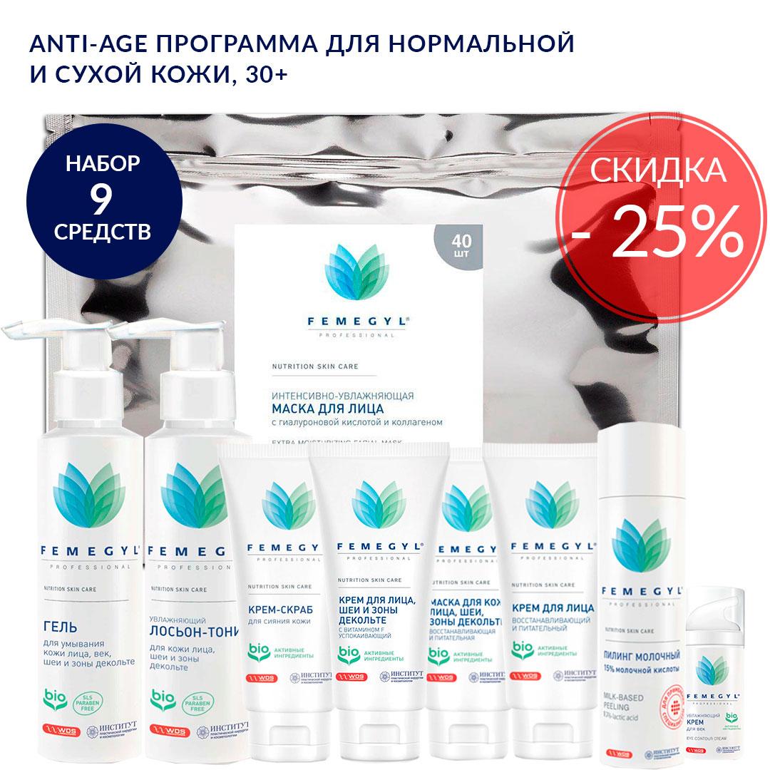 Anti-age программа для нормальной и сухой кожи, 30+