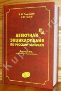 Дебютная энциклопедия. III том.