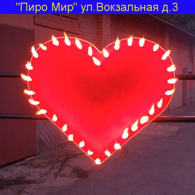 Сердце на Свадьбу (Услуга с выездом пиротехников)
