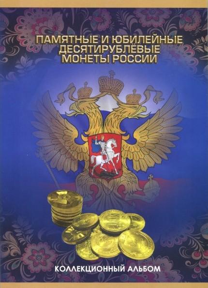 Альбом-планшет под памятные и юбилейные 10 рублевые монеты России (стальные)