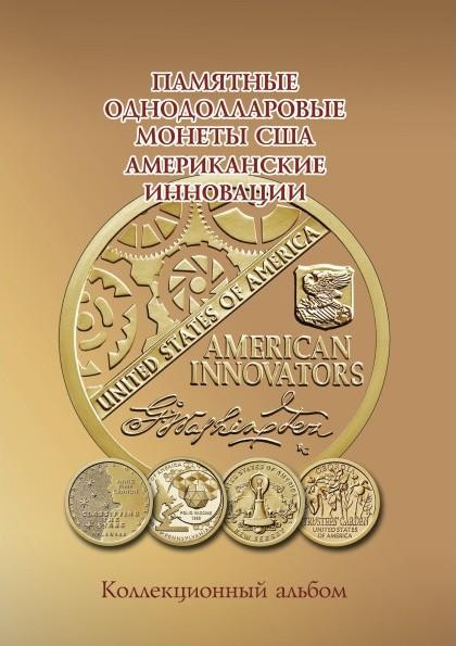 """Альбом-планшет под монеты 1 доллар США """"Американские инновации"""""""