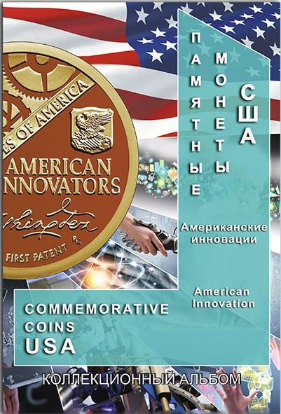 """Блистерный альбом под монеты США """"Американские инновации"""""""