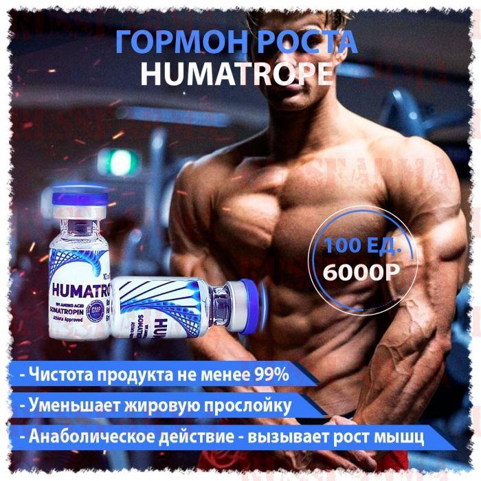 Humatrope