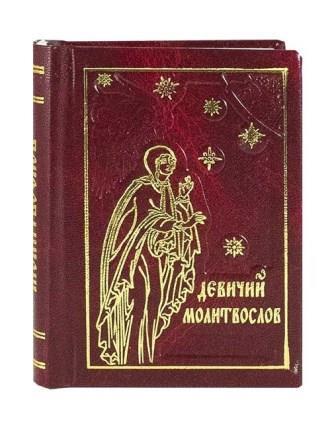 Девичий молитвослов, подарочный, малый формат