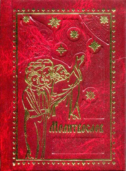 Молитвослов карманный, подарочный, малый формат