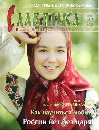 Славянка. Православный женский журнал. июль- август 2020 г.