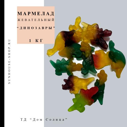 """Мармелад жевательный """"Динозавры"""", 1 кг"""