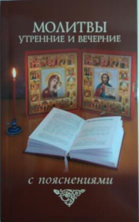 Молитвы утренние и вечерние с пояснениями