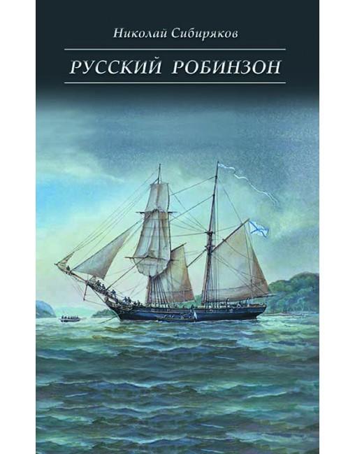 Русский Робинзон. Роман