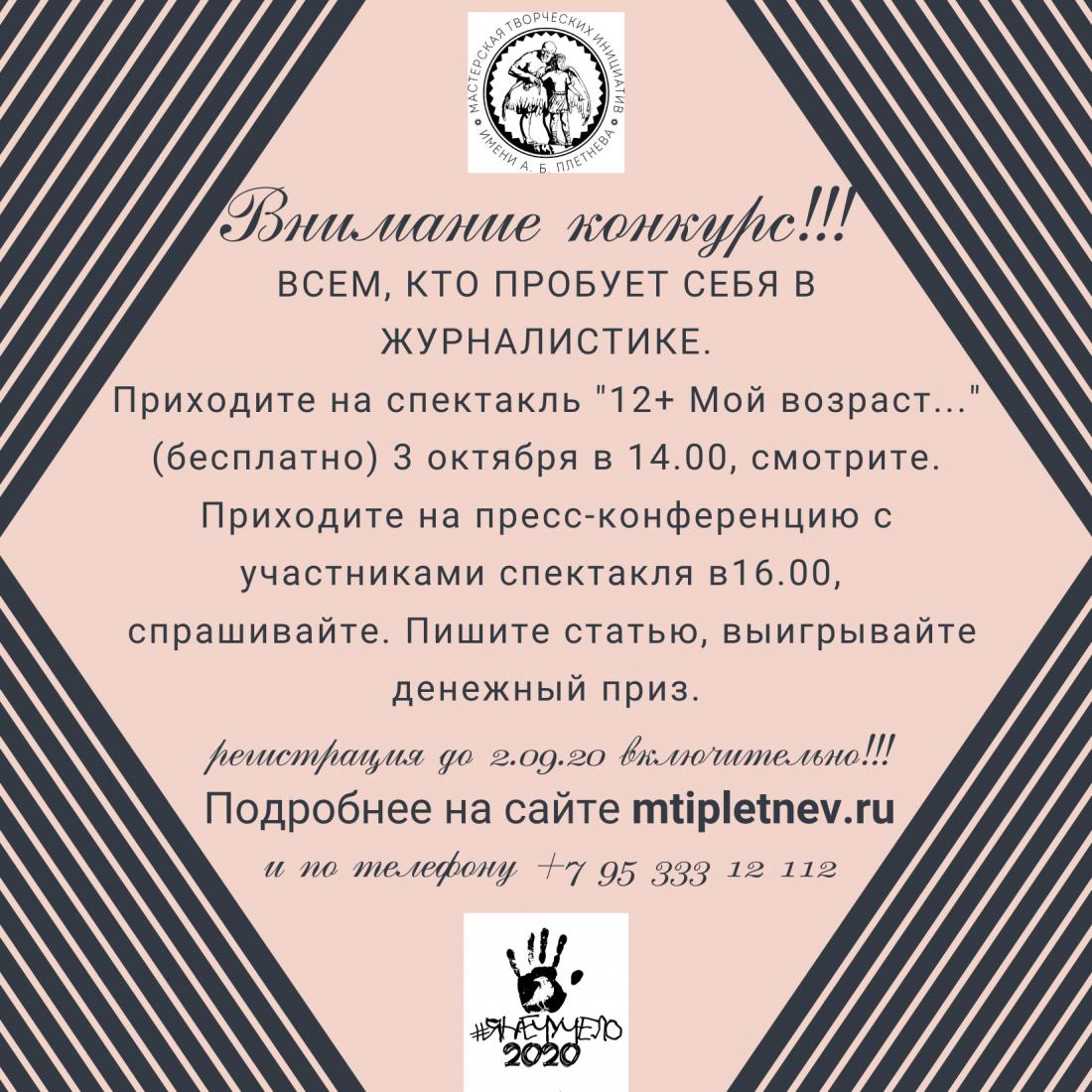 Конкурс Юных журналистов!!!