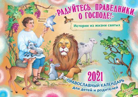 Перекидной православный календарь на 2021 г. Радуйтесь, праведники, о Господе!  Для детей и родителей