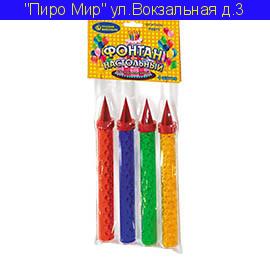 Фонтан настольный цветопламенный (искры и цветное пламя) цена за упаковку 4 шт
