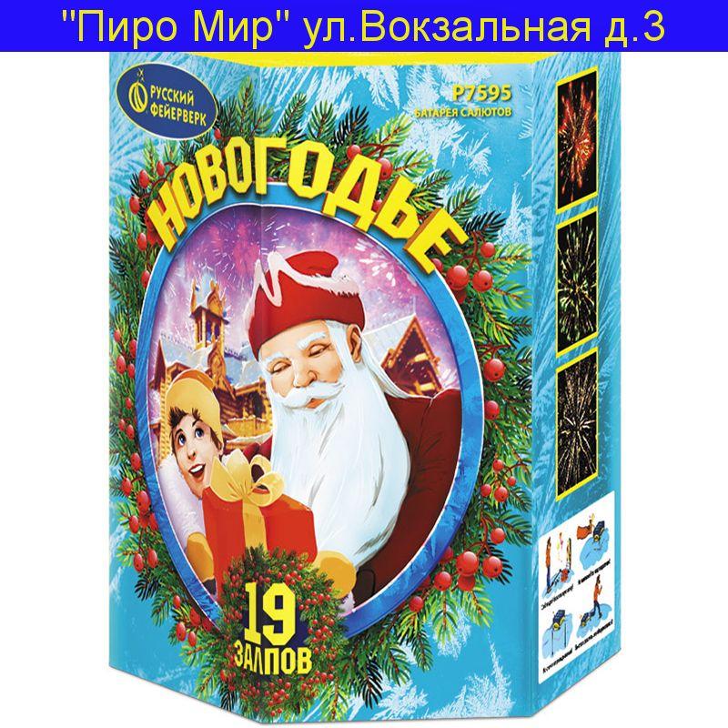 """Фейерверк Р7595 Новогодье (1,25"""" х 19)"""