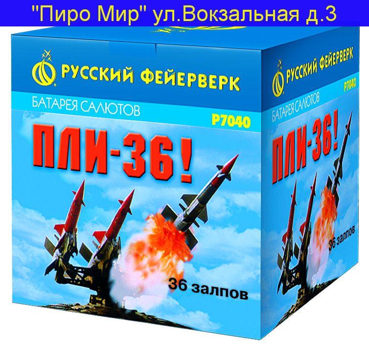 """Р7040 ПЛИ-36 (0,3""""х 36 )"""
