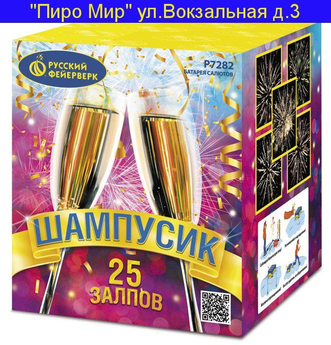 "Р7282 ШАМПУСИК (0,8""х 25)"