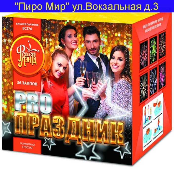 "ЕС276 PRO-ПРАЗДНИК (0,8""х 36)"
