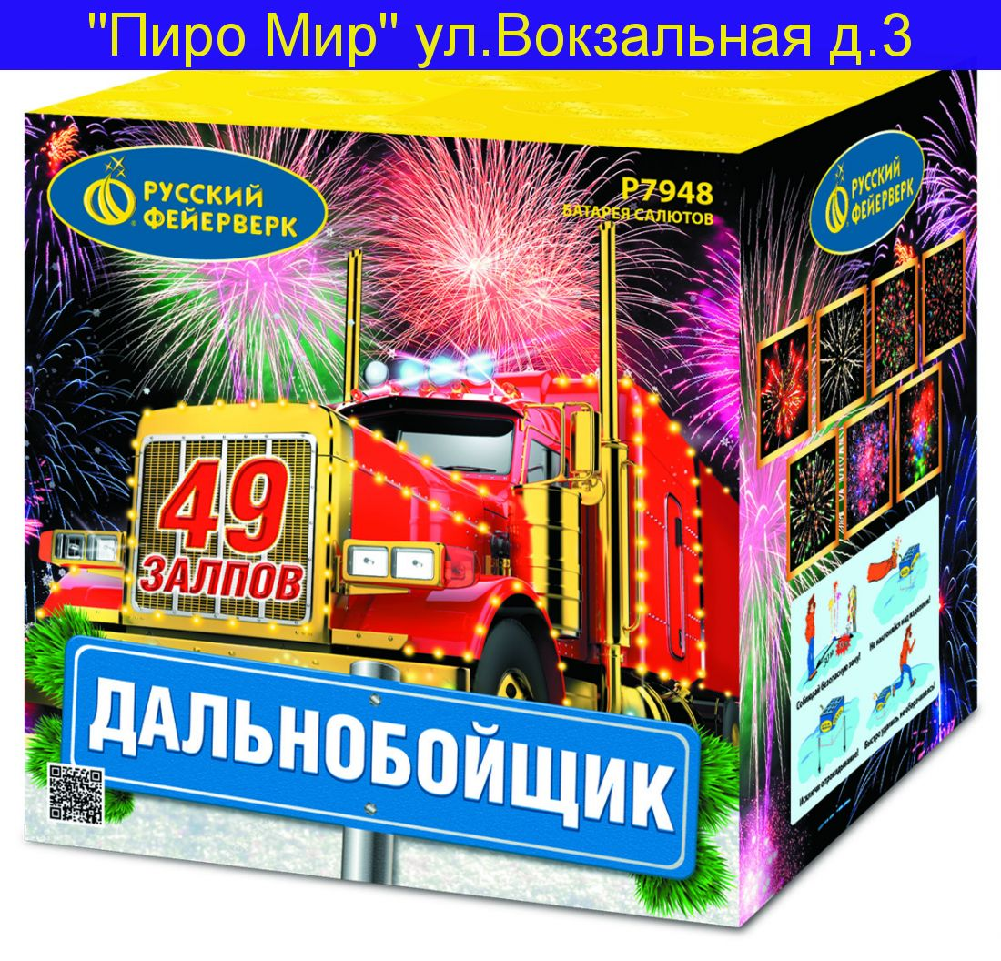 """ДАЛЬНОБОЙЩИК (1,25""""х 49)"""