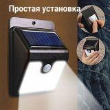 Монтаж светодиодного фонаря на солнечной батарее с датчиком движения EverBrite