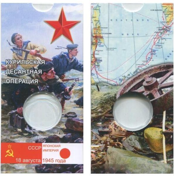 Блистер для монеты 5 рублей 2020г. Курильская Десантная операция