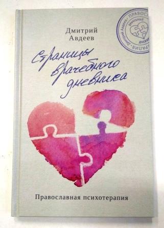 Страницы врачебного дневника. Православная психотерапия.
