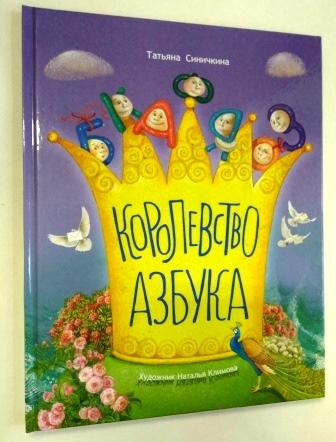 Королевство Азбука. Православные истории для детей.