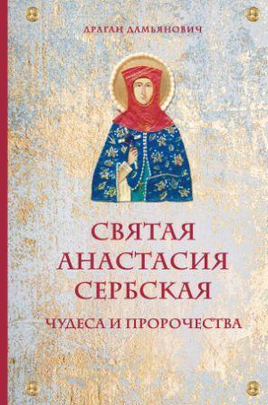 Святая Анастасия Сербская. Чудеса и пророчества.