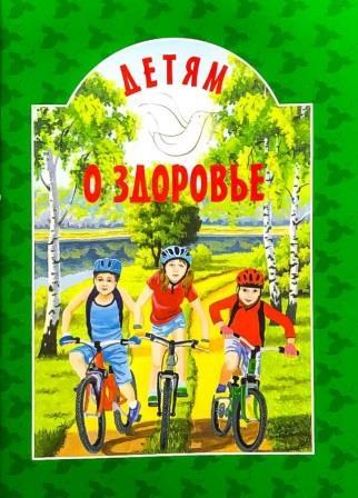 Детям о здоровье . Православная детская литература