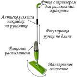 Швабра со встроенным распылителем HEALTHY SPRAY MOP преимущества