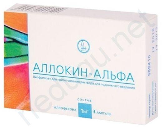 Аллокин-Альфа пор л/ф 1мг N3