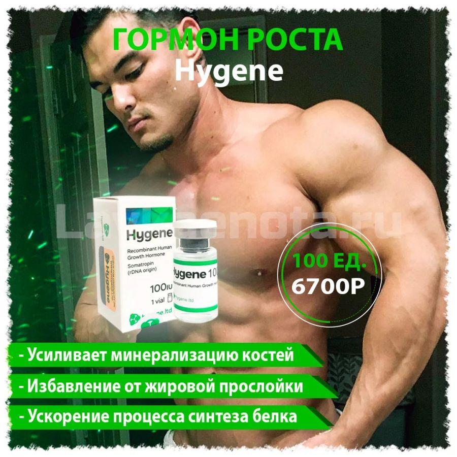 Hygene