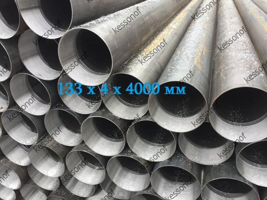 Обсадная стальная труба 133 х 4 мм с резьбой