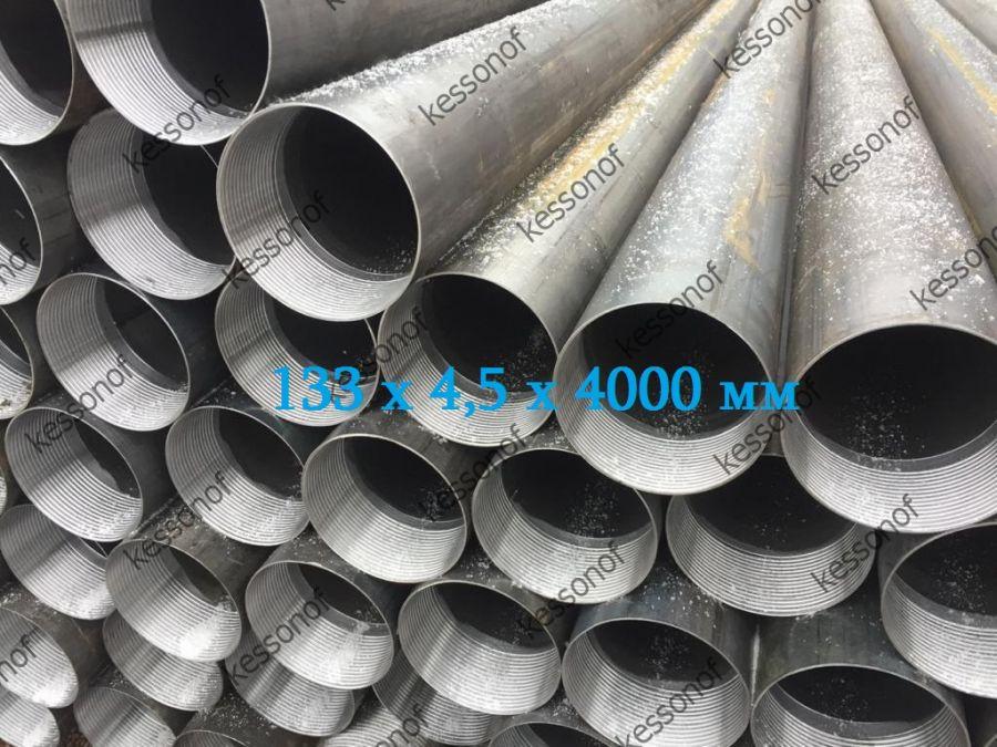 Обсадная стальная труба 133 х 4,5 мм с резьбой