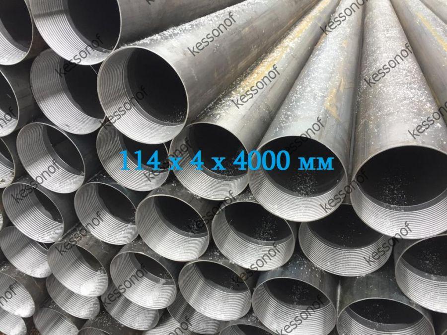 Обсадная стальная труба 114 х 4 мм с резьбой