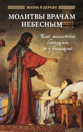 Молитвы врачам небесным. Как молиться болящим и о болящих