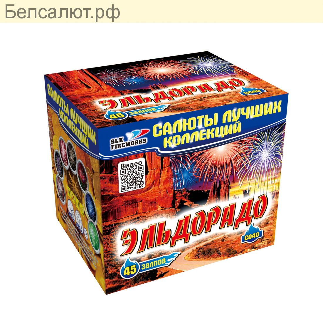С 040 ЭЛЬДОРАДО