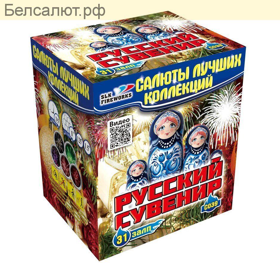 С 039 РУССКИЙ СУВЕНИР