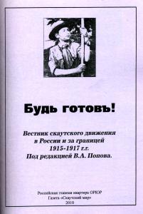 """Сборник """"Будь готовъ!"""" : Вестник скаутского движения в России и за границей 1915-1917 г.г."""