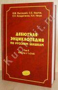 Дебютная энциклопедия. VI том.