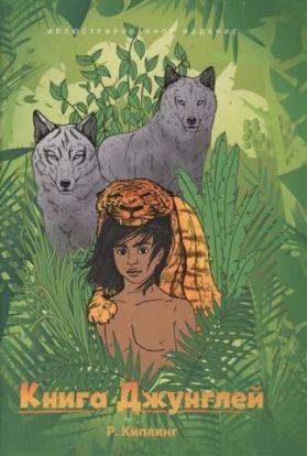 Книга джунглей : сборник рассказов / Р. Киплинг