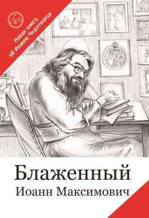 Блаженный Иоанн Максимович. Новая книга об Иоанне Чудотворце