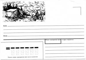 """Памятный художественный почтовый конверт выпущенный ко Второму Российскому Джамбори 1997 года """"Костёр у палатки"""" — чёрн."""