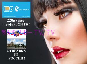 Сим карта ТЕЛЕ 2 / РОСТЕЛЕКОМ !!! 220р месяц!!!