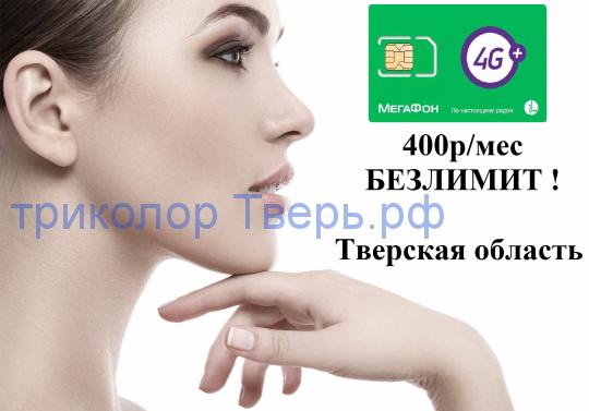 сим карта Мегафон 400р/мес ( Тверская область )