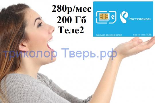 Сим карта ТЕЛЕ 2 / РОСТЕЛЕКОМ
