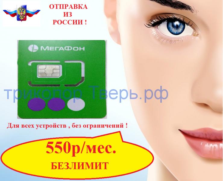 Сим карта Мегафон 550р/мес ( вся Россия )