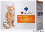 RECOACTIV® Nieren Tonicum для кошек, 3 бутылки по 90 мл. каждая
