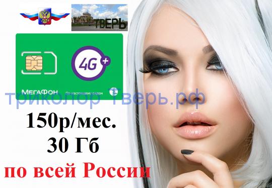 пакетная сим мегафон ( трафик 30 Гб за 150р/мес )